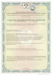 сертификат понгс