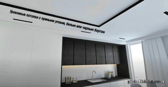 Двухуровневый потолок с прямыми углами, чёрным или белым бортом